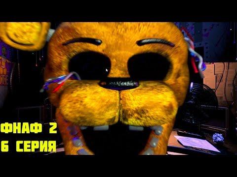 ПРОХОЖДЕНИЕ ФНАФ 2 - 6 НОЧЬ / Five Nights at Freddy's 2 thumbnail