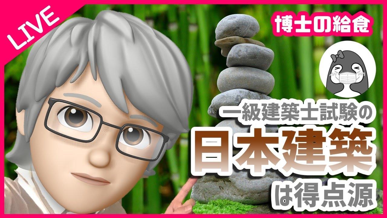 【博士の給食】👂聞き流すだけでOK‼日本建築の実例で得点しよう【一級建築士学科試験】