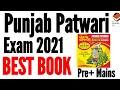 - Punjab Patwari Exam 2021 | Best Book | Patwari Book Review |Patwari Book | Pre & Mains Exam Patwari