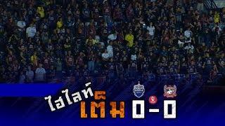 ไฮไลท์เต็ม TOYOTA THAI LEAGUE 2019 บุรีรัมย์ ยูไนเต็ด 0-0 สุพรรณบุรี เอฟซี