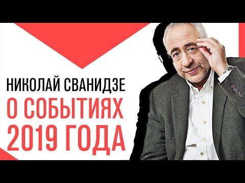 «События недели», Николай Сванидзе о событиях 2019 года
