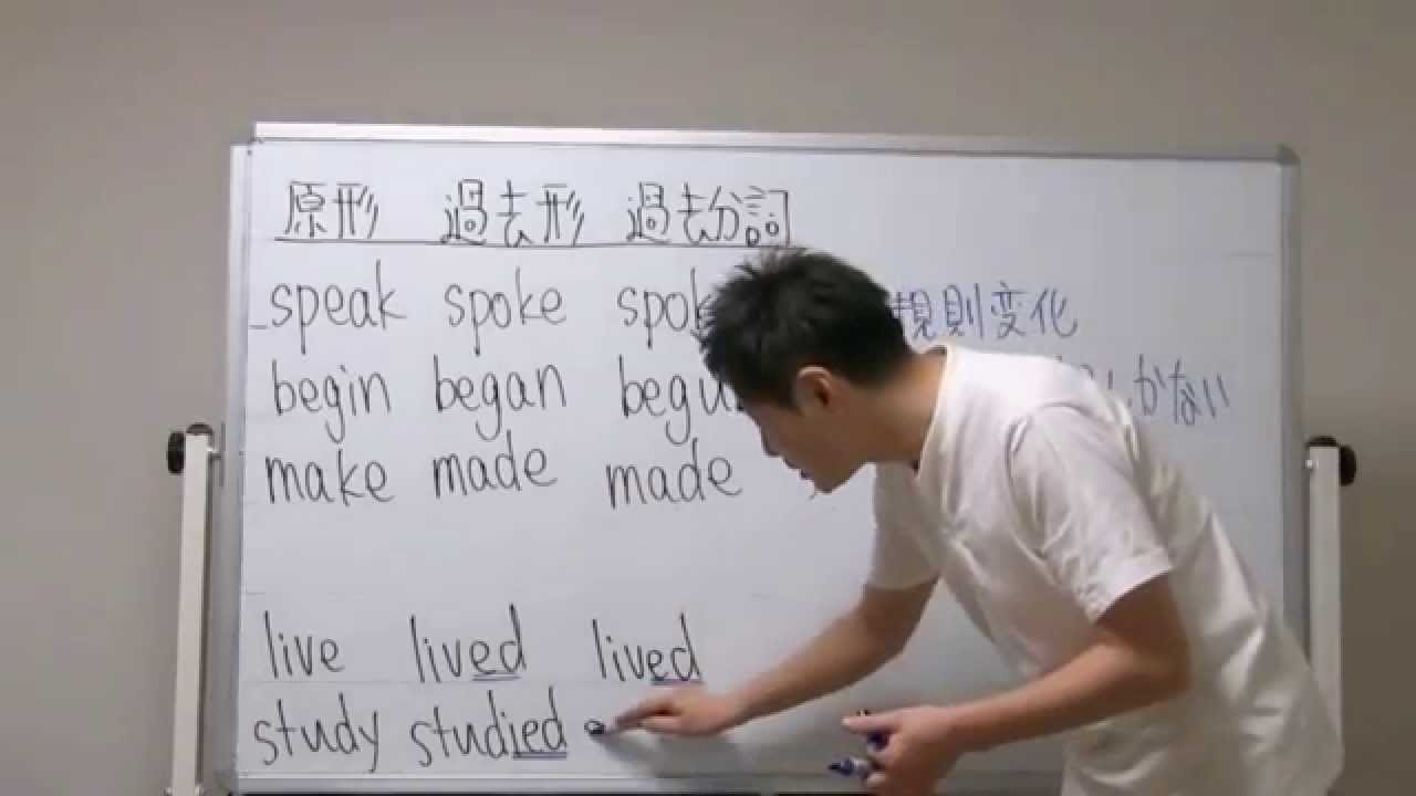 【中學英語】 現在完了①-2 過去分詞とは? - YouTube