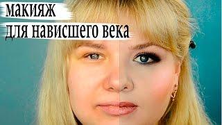 макияж для начинающих видео урок.1
