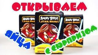 Открываем ANGRY BIRDS. 6 яиц с СЮРПРИЗОМ