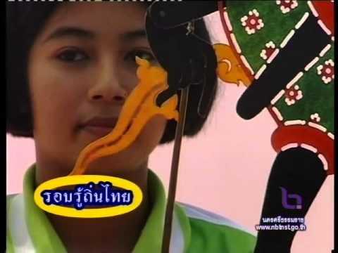 หลักสูตรท้องถิ่น  งานอนุรักษ์ศิลปวัฒนธรรมไทยภาคใต้ หนังตะลุง