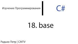 C#. 18. Немного о base