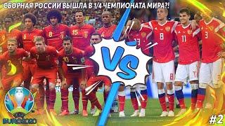 СБОРНАЯ РОССИИ ВЫШЛА В 1 4 ЧЕМПИОНАТА ЕВРОПЫ UEFA 2020 FIFA 12 EURO 2