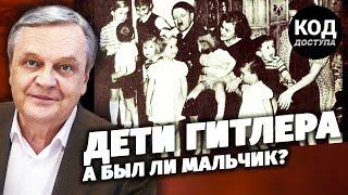 Дети Гитлера. А был ли мальчик?