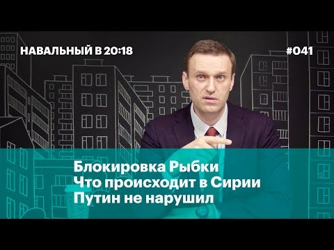 Блокировка Рыбки, что происходит в Сирии, Путин не нарушил
