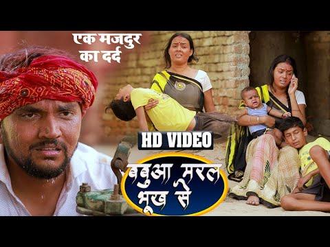 #VIDEO   बबुआ मरल भूख से   Gunjan Singh   गरीब मजदुर का दर्द   Bhojpuri Sad Song 2020 Shishir Dildar