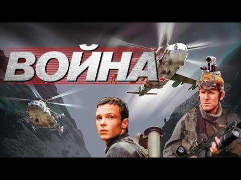 Война (фильм) - Видео онлайн