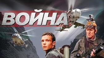 Война (фильм)