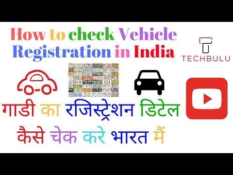 How to check vehicle registration in India | In Hindi