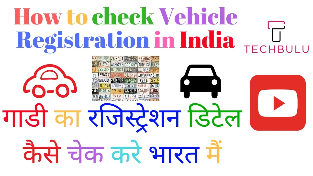 Vehicle Identification Number Check India - The Best Vehicle 2018
