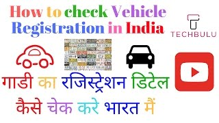 How to check vehicle registration in India   In Hindi