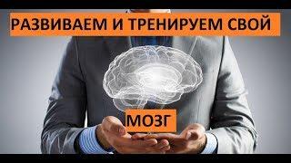 УВЕРЕННОСТЬ и УСПЕШНОСТЬ ВЕЗДЕ и ВСЕГДА Развиваем свой мозг АМБИДЕКСТРИЯ Тренировка 1 nickb