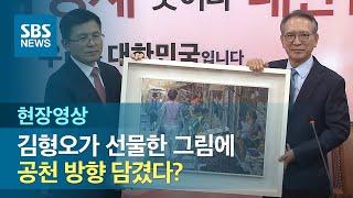 김형오, 황교안에 선물한 그림 속에 공천 방향 담겨있다…