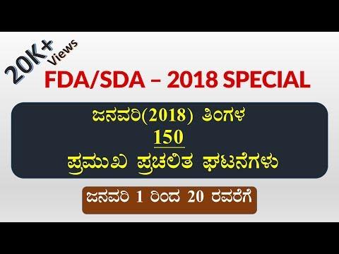 FDA/SDA 2018 SPECIAL PART 1(JAN 1st - 20th): ಜನವರಿ (2018) ತಿಂಗಳ ಪ್ರಮುಖ ಪ್ರಚಲಿತ ಘಟನೆಗಳು