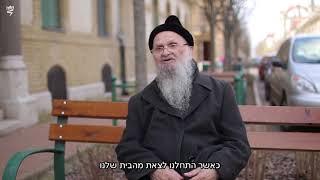 """הרב זיידנפלד בעדותו על הגירוש לגטו מתוך הסרט """"אל תביט לאחור"""" - סיפורו של הרב ישעיהו זיידנפלד"""