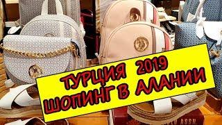 ТУРЦИЯ 2019 ШОПИНГ в ЦЕНТРЕ Алании! В ШОКЕ от ЦЕН!?