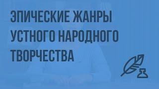 Эпические жанры УНТ (устного народного творчества) и литературные жанры. Видеоурок по литературе 5