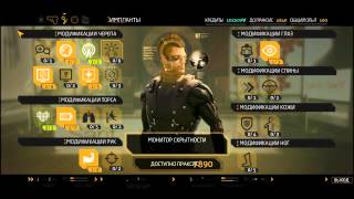Trainer Tittle Deus Ex Human Revolution  19 Trainer  LinGon