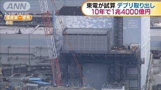 東電 福島第一原発の燃料デブリ採取に1兆3700億円(20/03/31)