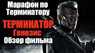 МАРАФОН ПО ТЕРМИНАТОРУ | ТЕРМИНАТОР ГЕНЕЗИС - ОБЗОР ФИЛЬМА