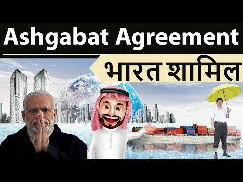India Joins the Ashgabat Agreement - अश्काबाद समझौते में भारत शामिल