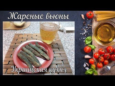 Жареные вьюны (Украинская кухня) | Fried morning glories (Ukrainian cuisine)