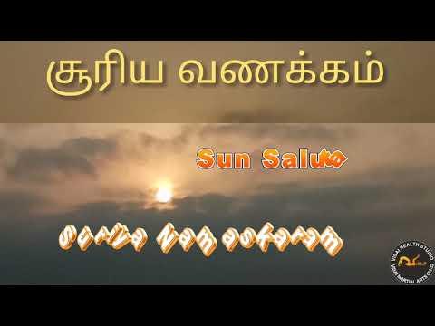 surya namaskaram / சூரிய வணக்கம் / sun salutationvisai