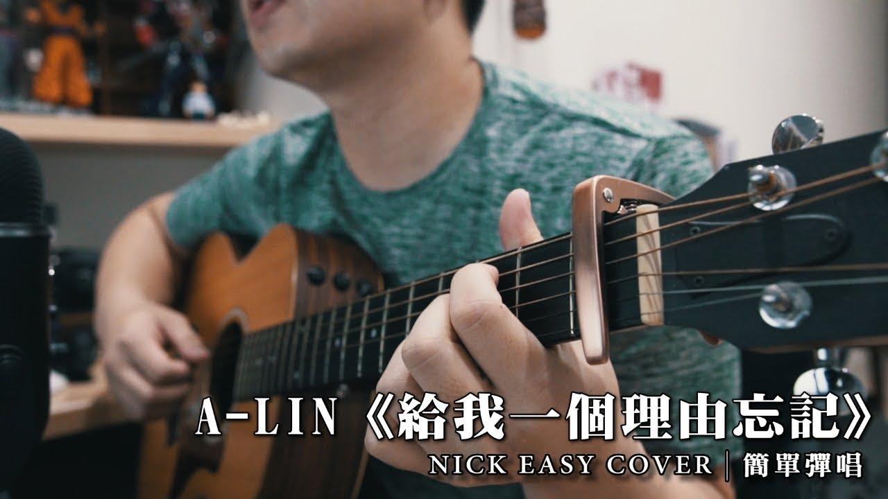A-Lin《給我一個理由忘》|吉他簡單彈唱 Easy Acoustic Cover 吉他譜 - YouTube
