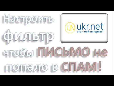 Настроить фильтр почты #ukr Net