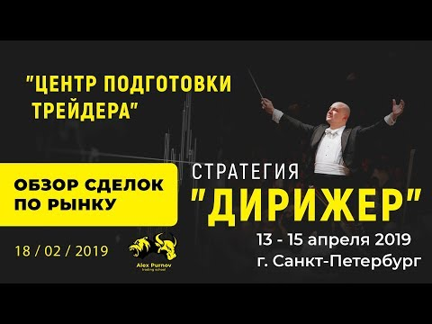 Обзор сделок по рынку: 18 02 2019 Готовимся к новому профиту на Московской бирже