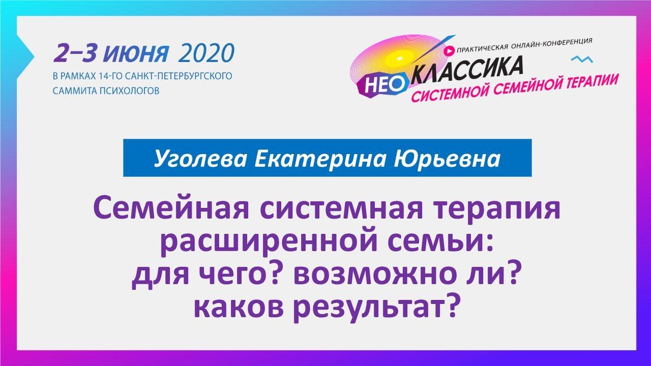 Выступление Уголевой Е.Ю. с 14-го Санкт-Петербургского саммита психологов