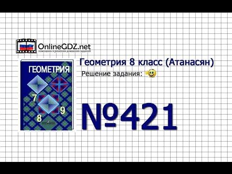 Задание № 421 — Геометрия 8 класс (Атанасян)
