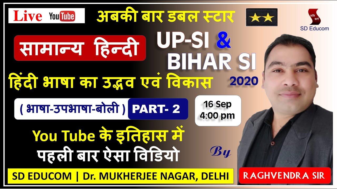 🔴हिंदी भाषा का उद्भव एवं विकास (भाषा-उपभाषा-बोली) PART- 2 | UP-SI & BIHAR SI Hindi By RAGHVENDRA SIR