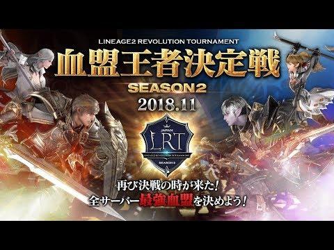 リネージュ2 レボリューションLRT 血盟王者決定戦 SEASON2 FINAL BEST4 生放送