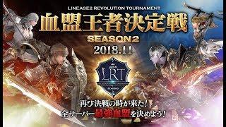 【リネージュ2 レボリューション】LRT 血盟王者決定戦 SEASON2 FINAL BEST4 生放送