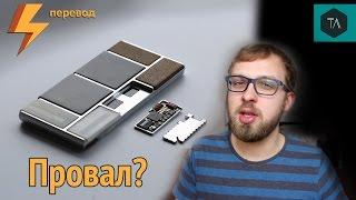 Почему модульные смартфоны провалились? (перевод)