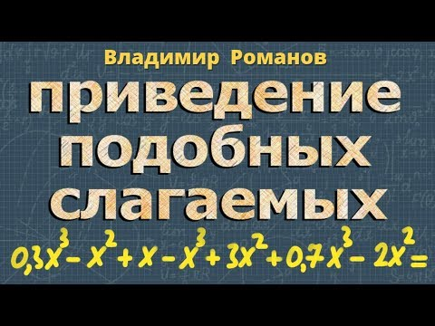 ПРИВЕДЕНИЕ ПОДОБНЫХ СЛАГАЕМЫХ 7 класс алгебра