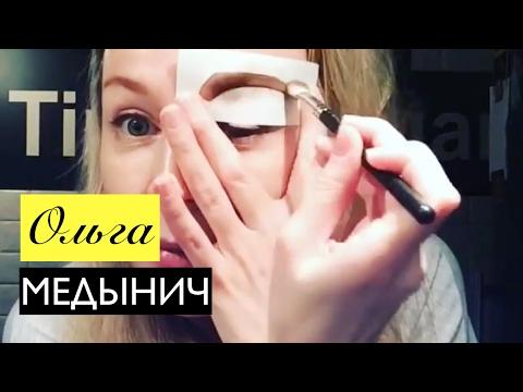 Ольга Медынич: Как правильно красить брови