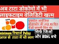 Tata Docomo Update: No more Lifetime Validity in Tata Docomo|Launched 35, 65 new plan|Jio & BSNL बचे