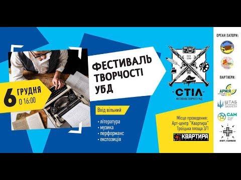 """9-channel.com: Фестиваль творчості учасників бойових дій """"СТІЛ"""