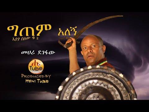 Mehari Degefaw - Gitem Alegn     - New Ethiopian Music 2019 (Official Video)