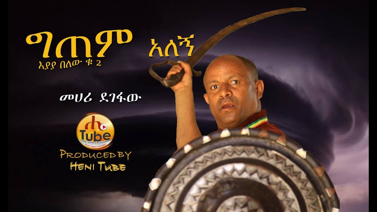 Mehari Degefaw - Gitem Alegn | ግጠም አለኝ - New Ethiopian Music 2019 (Official Video)