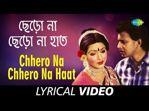 Chhero Na Chhero Na Haath with lyrics   Kishore Kumar & Sabina Yasmin   Anyay Abichar   HD Song