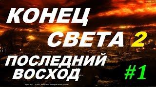 СТАЛКЕР Конец Света 2: ПОСЛЕДНИЙ ВОСХОД #1 КРОМЕШНАЯ ТЕМЕНЬ(, 2015-09-19T15:40:31.000Z)
