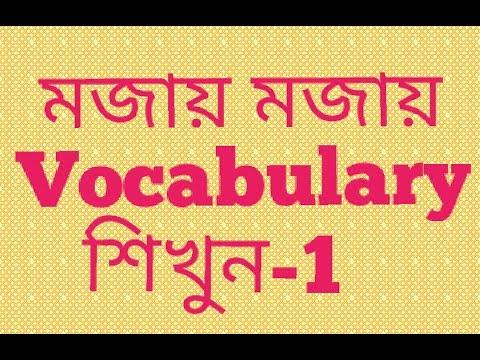 English to bangla vocabulary   part 1   Nahid24