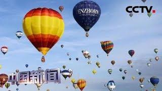[中国新闻] 法国热气球节 456枚热气球装点蓝天 | CCTV中文国际